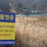 '갈 곳 잃은' 대전 월평공원 민간특례사업