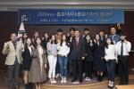 남서울대학교, 홍보대사&홍보기자단 발대식