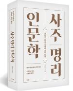 도서 '사주명리 인문학', 운명학 전반을 인문적 풀이 통해 현재의 나를 돌아보다