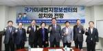 """""""미세먼지정보센터, 최적 입지는 당진"""""""
