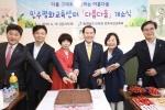 충남교육청, 민주평화교육센터 개소