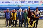 제23회 (사)대한노인회 서산시지회장기 게이트볼 대회 개최