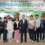 '제17회 충청투데이배 전국 아마추어 골프대회' 성료