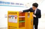 서산시, 농약안전보관함 보급사업 현판식 개최