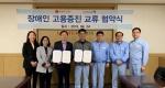 롯데푸드㈜ 청주공장, 장애인 10여명 고용 약속