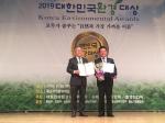 국립생태원, 대한민국 환경대상 환경경영부문 본상
