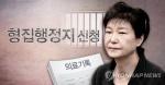 홍문종·김무성 등 의원 70명, 박근혜 형집행정지 청원