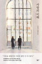 이혁진 장편소설… '사랑의 이해'