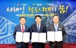 서산·예산·태안 '서해안내포철도' 通했다
