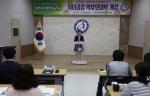 서산교육청, 자녀공감 학부모대학 개강