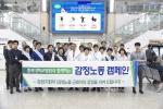 충북대학교병원, 감정노동근로자 격려 '권익 캠페인'