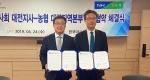 대전농협-마사회 대전지사 농축산물 소비촉진 협약