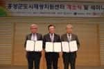 청운대-홍성군-홍성군도시재생센터, 업무 협약 체결