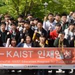 한화-KAIST 인재양성프로그램 1년 대장정 시작