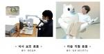 로봇이 효자 노릇 '톡톡'…돌봄 로봇 관련 특허 출원 급증