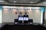 대전의사회-대전자살예방센터 생명존중사업 협약