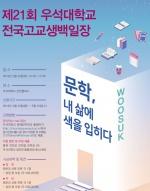 우석대학교, 제21회 전국 교교생 백일장 접수
