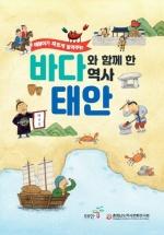 태안군, 초등생 역사문화 부교재 발간