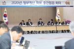 서산시, 2020년 정부예산 확보 중간점검 회의 개최