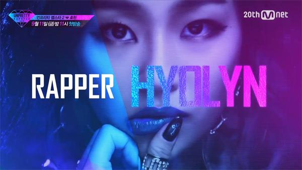 Afbeeldingsresultaat voor unpretty rapstar 2 hyolyn